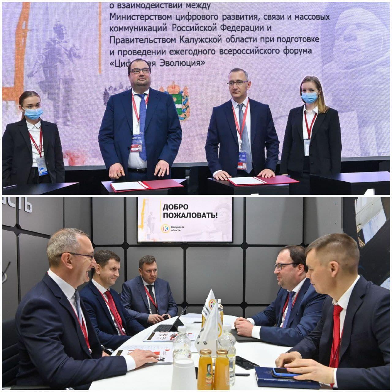 В Калужской области пройдет расширенный Всероссийский форум «Цифровая эволюция»