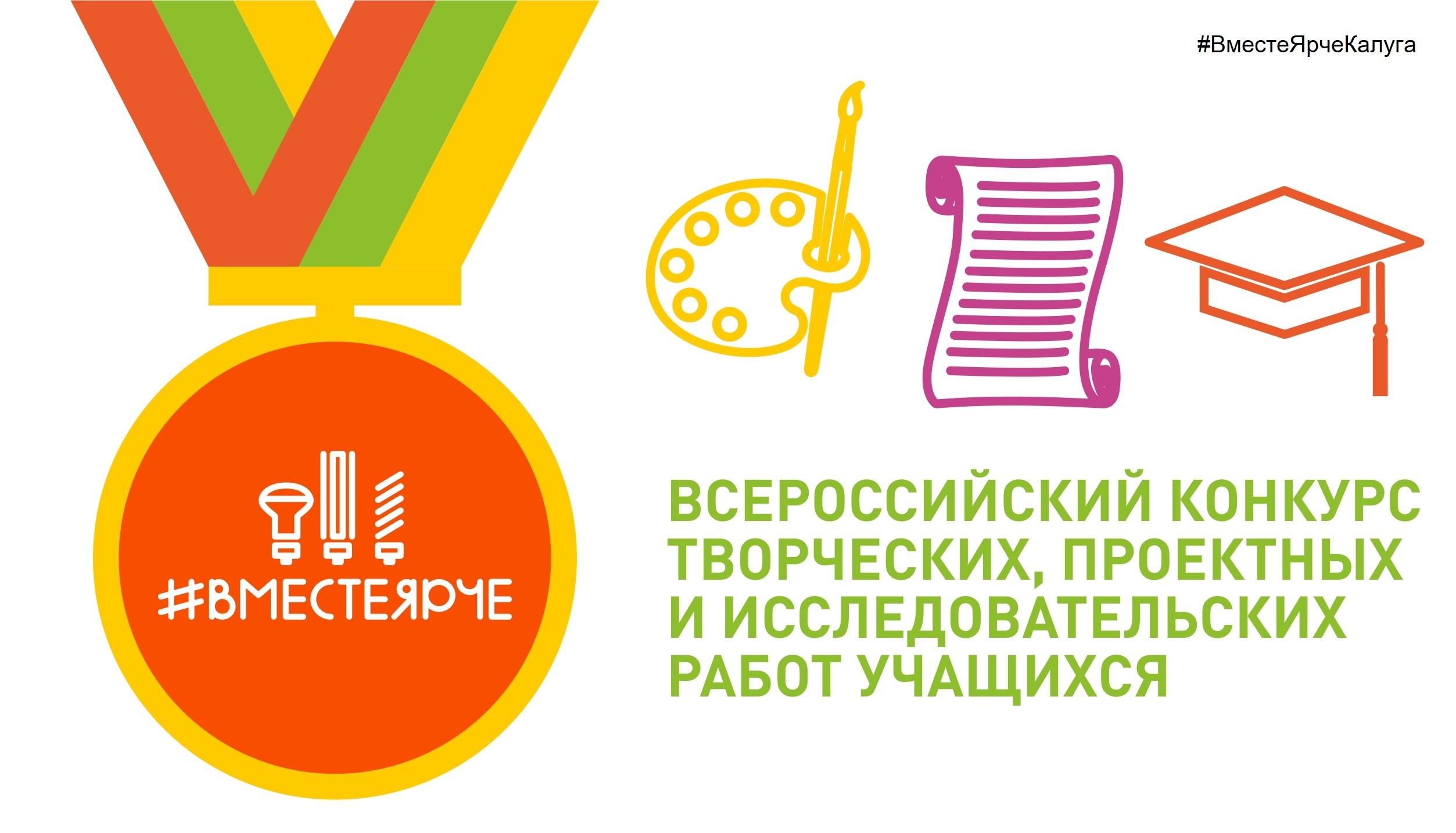 Всероссийского конкурса творческих, проектных и исследовательских работ #ВместеЯрче