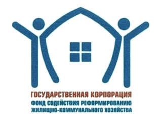 Фонд содействия реформированию ЖКХ запустил новые информационные ресурсы для граждан, посвященные вопросам переселения из аварийного жилья, проведения капитального ремонта многоквартирных домов и повышения энергоэффективности жилищного фонда